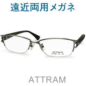 30代の頃に戻るメガネ カッコいい遠近両用メガネ《安心のSEIKO・HOYAレンズ使用》ATTRAM 1003C2 老眼鏡の度数でご注文下さい 近くも見える伊達眼鏡 普通〜やや大きめサイズ