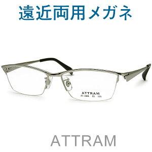 30代の頃に戻るメガネ カッコいい遠近両用メガネ《安心のSEIKO・HOYAレンズ使用》ATTRAM 1004C1 老眼鏡の度数でご注文下さい 近くも見える伊達眼鏡 普通サイズ