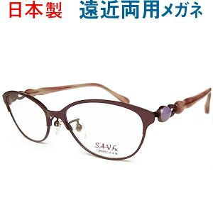 30代の頃に戻るメガネ おしゃれな遠近両用メガネ《安心のSEIKO・HOYAレンズ使用》Savuf 6210-DR 老眼鏡の度数でご注文下さい 近くも見える伊達眼鏡 女性用