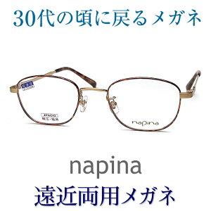 30代の頃に戻るメガネ napina遠近両用メガネ《安心のSEIKO・HOYAレンズ使用》NA3417-GMDA 老眼鏡の度数でご注文下さい 近くも見える伊達眼鏡 男性用 普通サイズ 福井 鯖江 日本製