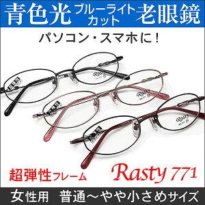 【青色光カット老眼用メガネ】HOYAレンズ使用・オーダー老眼鏡(シニアグラス・リーディンググラス)Rasty771 PC パソコン メガネ 女性用 普通サイズ