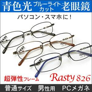 【青色光カット老眼用メガネ】HOYAレンズ使用・オーダー老眼鏡(シニアグラス・リーディンググラス)Rasty826 PC パソコン メガネ 男性用 女性用 普通サイズ