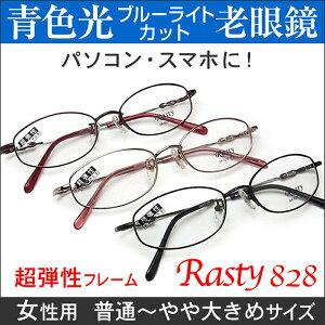 【青色光カット老眼用メガネ】HOYAレンズ使用・オーダー老眼鏡(シニアグラス・リーディンググラス)Rasty828 PC パソコン メガネ 女性用 普通〜やや大きめサイズ