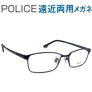 30代の頃に戻るメガネ ポリス遠近両用メガネ《安心のSEIKO・HOYAレンズ使用》POLICE VPL940J-0N28 老眼鏡の度数でご注文下さい 近くも見える伊達眼鏡 男性用 普通サイズ