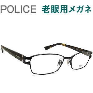 レンズが大切!ポリス老眼用メガネ HOYA・SEIKOメガネ用薄型レンズ使用 POLICE 99J0530 老眼鏡(シニアグラス・リーディンググラス)送料無料 おしゃれ 男性用 普通〜やや大きめサイズ