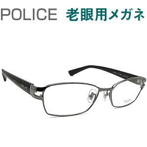 レンズが大切!ポリス老眼用メガネ HOYA・SEIKOメガネ用薄型レンズ使用 POLICE 99J0568 老眼鏡(シニアグラス・リーディンググラス)送料無料 おしゃれ 男性用 普通〜やや大きめサイズ