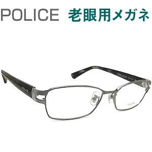 レンズが大切!ポリス老眼用メガネ HOYA・SEIKOメガネ用薄型レンズ使用 POLICE 99J0S1D 老眼鏡(シニアグラス・リーディンググラス)送料無料 おしゃれ 男性用 普通〜やや大きめサイズ