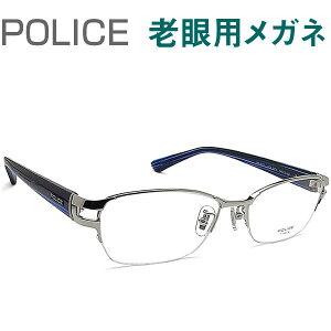 レンズが大切!ポリス老眼用メガネ HOYA・SEIKOメガネ用薄型レンズ使用 POLICE 01J0579 老眼鏡(シニアグラス・リーディンググラス)送料無料 おしゃれ 男性用 普通〜やや大きめサイズ