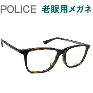 レンズが大切!ポリス老眼用メガネ HOYA・SEIKOメガネ用薄型レンズ使用 POLICE 26J-02BV 老眼鏡(シニアグラス・リーディンググラス)送料無料 おしゃれ 男性用 普通〜やや大きめサイズ