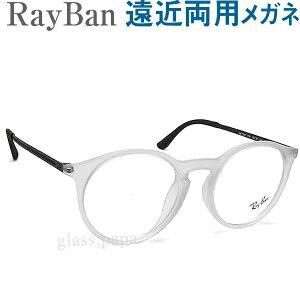 30代の頃に戻るメガネ レイバン遠近両用メガネ RayBan RB7132F-5781 安心のHOYA・SEIKOレンズ使用 老眼鏡の度数で制作できます 男性用 やや大きめサイズ
