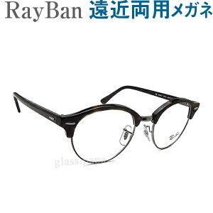 30代の頃に戻るメガネ レイバン遠近両用メガネ RayBan4246V2012【HOYA・SEIKOレンズ使用・老眼鏡の度数で制作可】 男性用 普通サイズ