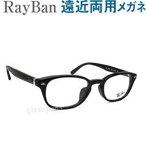 レイバン遠近両用メガネ【HOYA・SEIKOレンズ使用・老眼鏡の度数で制作可】RayBan5209D2000 男性用 お洒落