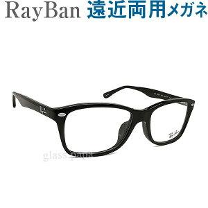 【遠近両用メガネ】レイバンRayBan5228-2000【HOYA・SEIKOレンズ使用・老眼鏡の度数で制作可】