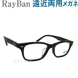 30代の頃に戻るメガネ レイバン遠近両用メガネ RayBan5345D2000【HOYA・SEIKOレンズ使用・老眼鏡の度数で制作可】普通〜やや大きめ 男性用