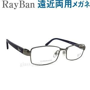【遠近両用メガネ】レイバンRayBan8726-1000【HOYA・SEIKOレンズ使用・老眼鏡の度数で制作可】