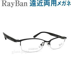 30代の頃に戻るメガネ レイバン遠近両用メガネ RayBan8731D1119【HOYA・SEIKOレンズ使用・老眼鏡の度数で制作可】やや大きめ 男性用