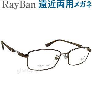 30代の頃に戻るメガネ レイバン遠近両用メガネ RayBan RB8745D-1020 安心のHOYA・SEIKOレンズ使用 老眼鏡の度数で制作できます 男性用 普通〜やや大きめサイズ