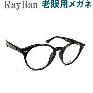 レンズが大切!レイバン老眼用メガネ HOYA・SEIKOメガネ用薄型レンズ使用 RayBan 2180-2000 老眼鏡(シニアグラス・リーディンググラス)送料無料 眼鏡 やや大きめサイズ