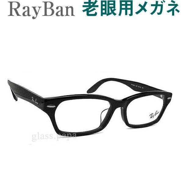 レンズが大切!レイバン老眼用メガネ HOYA・SEIKOメガネ用薄型レンズ使用 RayBan 5344D2000 老眼鏡(シニアグラス・リーディンググラス)送料無料 眼鏡 普通〜やや大きめサイズ