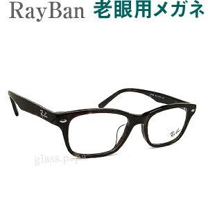 レンズが大切!レイバン老眼用メガネ HOYA・SEIKOメガネ用薄型レンズ使用 RayBan 5345D2012 老眼鏡(シニアグラス・リーディンググラス)送料無料 眼鏡 普通〜やや大きめサイズ
