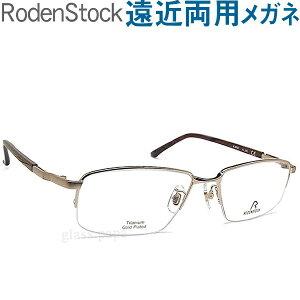30代の頃に戻るメガネ ローデンストック遠近両用メガネ《安心のSEIKO・HOYAレンズ使用》RODEN STOCK 0503A 老眼鏡の度数でご注文下さい 近くも見える伊達眼鏡 男性用 普通〜やや大きめサイズ