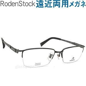30代の頃に戻るメガネ ローデンストック遠近両用メガネ《安心のSEIKO・HOYAレンズ使用》RODEN STOCK 2242C 老眼鏡の度数でご注文下さい 近くも見える伊達眼鏡 男性用 普通サイズ