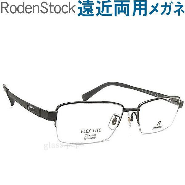 30代の頃に戻るメガネ ローデンストック遠近両用メガネ《安心のSEIKO・HOYAレンズ使用》RODEN STOCK 2245B 老眼鏡の度数でご注文下さい 近くも見える伊達眼鏡 男性用 普通サイズ