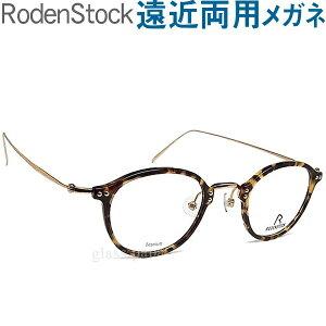 30代の頃に戻るメガネ ローデンストック遠近両用メガネ《安心のSEIKO・HOYAレンズ使用》RODEN STOCK 7059-C 老眼鏡の度数でご注文下さい 近くも見える伊達眼鏡 男性用、女性用