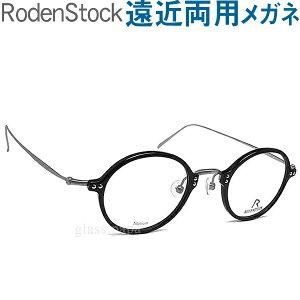 30代の頃に戻るメガネ ローデンストック遠近両用メガネ《安心のSEIKO・HOYAレンズ使用》RODEN STOCK 7061-A 老眼鏡の度数でご注文下さい 近くも見える伊達眼鏡 男性用、女性用