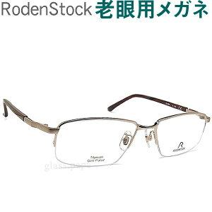 レンズが大切!ローデンストック老眼用メガネ HOYA・SEIKOメガネ用薄型レンズ使用 男性用 RODEN STOCK 0503A 老眼鏡(シニアグラス・リーディンググラス)送料無料 眼鏡 普通〜やや大きめサ