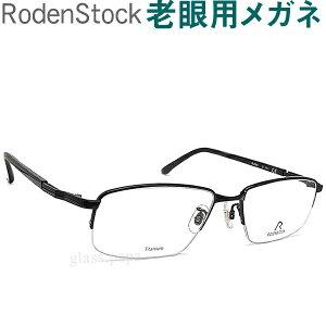 レンズが大切!ローデンストック老眼用メガネ HOYA・SEIKOメガネ用薄型レンズ使用 男性用 RODEN STOCK 050D 老眼鏡(シニアグラス・リーディンググラス)送料無料 眼鏡 普通〜やや大きめサイ