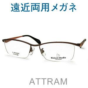 30代の頃に戻るメガネ カッコいい遠近両用メガネ《安心のSEIKO・HOYAレンズ使用》Ristoro Studio 344C1 老眼鏡の度数でご注文下さい 近くも見える伊達眼鏡 普通〜やや大きめサイズ