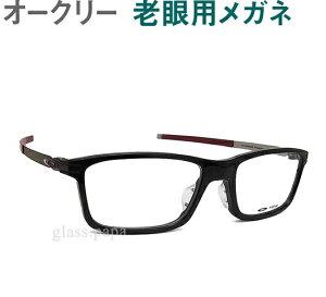 オークリー 老眼用メガネ【レンズが大切です】HOYA・SEIKO薄型レンズ使用 OAKLEY PITCHMAN ピッチマン 8096-0555老眼鏡(シニアグラス・リーディンググラス)やや大きめサイズ