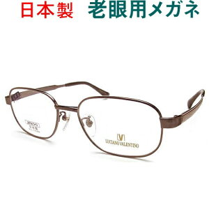 【大切な目のために】HOYA・SEIKOメガネ用薄型レンズ使用 老眼鏡 ルチアーノバレンチノ6845-BR 55ミリ やや大きめサイズ ブラウン 日本製 男性用(シニアグラス・リーディンググラス)