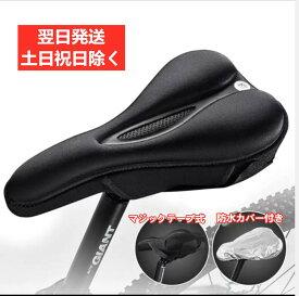 自転車 サドルカバー お尻が痛くない 低反発サドルクッション 革新的なテープクロス式 しっかり固定 通気性 超肉厚 ロードバイク/クロスバイク/エアロバイク用 防水カバー付き