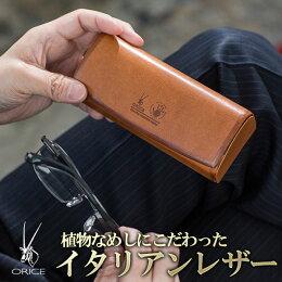 オリーチェレザーめがねケース★高品質イタリアンレザー使用★