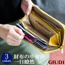 [名入れ無料]【GIUDI / ジウディ】イタリア製ソフトエンボスレザー一目瞭然ウォレット[レディース長財布 女性 財布]