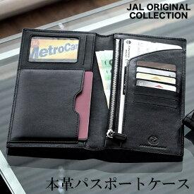 パスポートケース パスポート入れ スキミング防止 身分証入れ ICカード入れ 航空券入れ レザー 旅行 トラベル出張 旅 [JAL ORIGINAL/JALオリジナル][JA][送料無料]