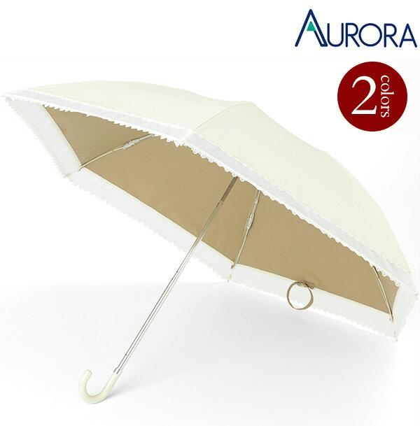 日傘 雨傘 晴雨兼用 折り畳み傘 レディース UVカット 傘 軽量 遮熱 遮光 かわいい [オーロラ / Aurora][JA]