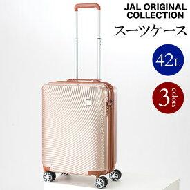 スーツケース キャリーケース キャリーバッグ 37-42L TSAロック 旅行 出張 かばん ダブルファスナー [JAL ORIGINAL/JALオリジナル][JA]