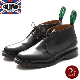 靴 メンズ イギリス製 レザーシューズ 3EYE チャッカブーツ くつ シューズ 革 革靴 ビジネス ドクターマーチン[SOLOVAIR / ソロヴェアー][送料無料] セール対象