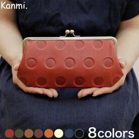 【Kanmi./カンミ】 キャンディがま口 ロングウォレット/財布【送料無料】[がま口財布 レディース 長財布 ]