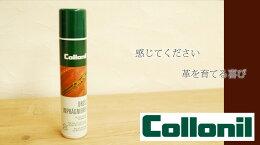 【コロニル/Collonil】ウォーターストップスプレー/レザー用防水スプレー