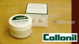 【コロニル/Collonil】デリケートクリーム/スムースレザー用クリーニングクリーム50ml