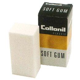 【コロニル/Collonil】ソフトガミ固形タイプ/スムースレザーケア消しゴム