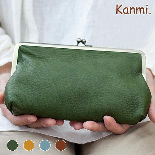 Kanmi フカフカガマ口ポーチ【Kanmi.】【カンミ】【革小物】【フカフカ】/日本製
