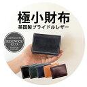 【極小財布】ブライドルレザー 胸ポケット財布/三つ折り財布〜BRITISH GREEN〜[ミニ財布 コンパクト 三つ折り 小さい …