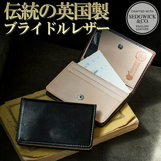 Chocolate rewards! Put the bridle leather card case / business cards