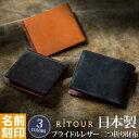 【日本製】THOMAS ブライドルレザー使用の日本製二つ折り財布[名入れ無料]★送料無料【Ritour リツア】[父の日 還暦祝い 誕生日 ギフト プレゼント ]