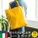 【RiTOUR/リツア】イタリア製 縦型レザートートバッグ[送料無料][メンズ レディース ユニセックス トートバッグ レザーバッグ]